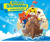 ベネッセ English Concert for Kids FUN FUN SUMMER ADVEN