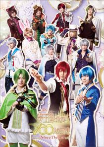 舞台「夢王国と眠れる100人の王子様 ~Prince Theater~」