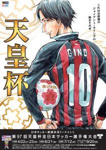 第97回 天皇杯全日本サッカー