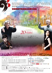 アジアユースオーケストラ