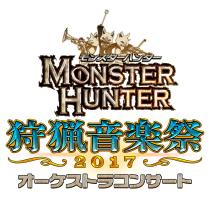 モンスターハンター オーケストラコンサート 狩猟音楽祭 2017