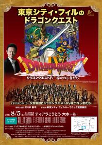 東京シティ・フィルのドラゴンクエスト 交響組曲「ドラゴンクエストIV」導かれし者たち