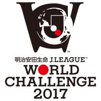 明治安田生命Jリーグワールドチャレンジ2017
