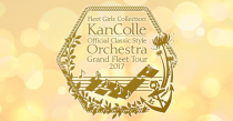 「艦これ」公式クラシックスタイルオーケストラ Grand Fleet Tour 2017