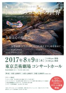 第31回ファミリークラシックコンサート~ドラゴンクエストの世界~