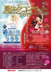 日本フィル 夏休みコンサート2017