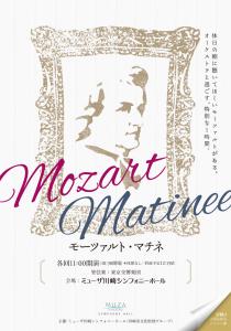 モーツァルト・マチネ