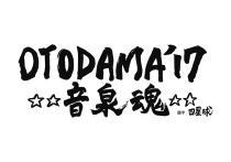 OTODAMA'17~音泉魂~