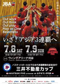 バスケットボール女子日本代表国際強化試合2017
