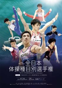 第71回 全日本体操競技種目別選手権大会