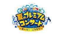 ハピクラ 夏のプレミアムコンサート ~おいで!ハピクラブ~