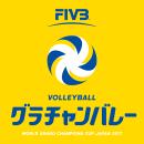 FIVBワールドグランドチャンピオンズカップ2017