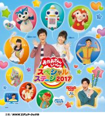 おかあさんといっしょスペシャルステージ2017 in 大阪