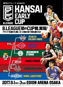 B.LEAGUE 2017-18 SEASON KANSAI EARLY CUP