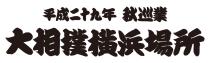 大相撲横浜場所