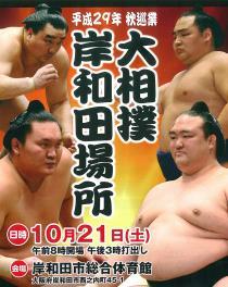 平成29年秋巡業 大相撲岸和田場所