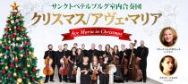 クリスマス/アヴェ・マリア
