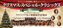 クリスマス・スペシャル・クラシックス