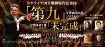第九&未完成 ウクライナ国立歌劇場管弦楽団