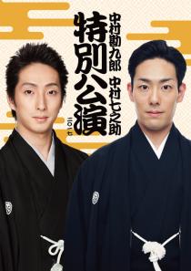 中村勘九郎 中村七之助 特別公演 2017
