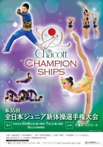 第35回 全日本ジュニア新体操選手権大会