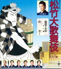 平成29年度松竹大歌舞伎