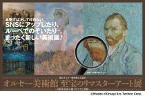 オルセー美術館 至宝のリマスターアート展