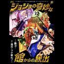 【東京】リアル脱出ゲーム×ジョジョの奇妙な冒険「ジョジョの奇妙な館からの脱出」〈1月〉