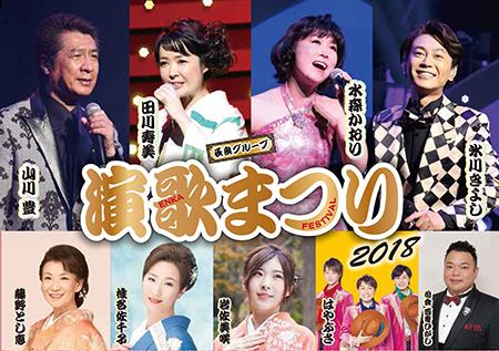 長良グループ 演歌まつり2018