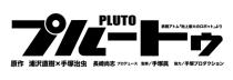 「プルートゥ PLUTO」