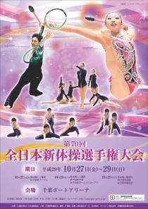 第70回 全日本新体操選手権大会