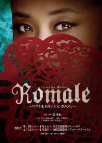 ミュージカル「Romale」~ロマを生き抜いた女 カルメン~