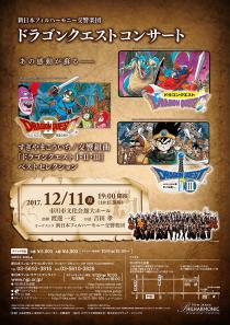 新日本フィル ドラゴンクエストコンサート 交響組曲「ドラゴンクエストI・II・III」 ベストセレク