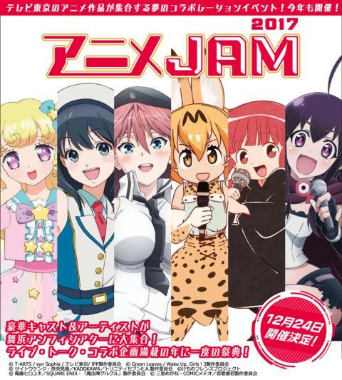 「アニメJAM2017」ライブビューイング            のチケット情報