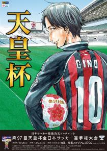 第97回 天皇杯全日本サッカー選手権大会