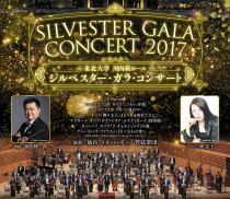 ジルベスター・ガラ・コンサート2017