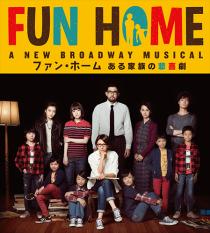 「FUN HOME ファン・ホーム ある家族の悲喜劇」