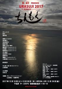 敦-杏子(TON-ANZU) PRODUCE URASUJI2017 「ちんもく」