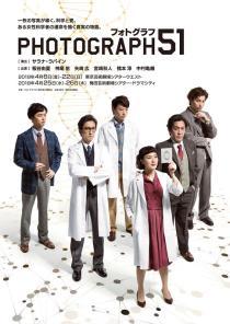 「PHOTOGRAPH 51」