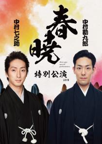 中村勘九郎 中村七之助 春暁特別公演 2018