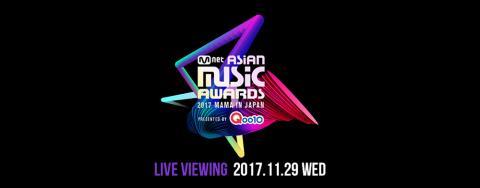 2017 Mnet Asian Music Awards (MAMA) ライブ・ビューイング