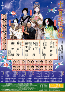 歌舞伎座十二月大歌舞伎