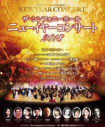 ザ・シンフォニーホール ニューイヤーコンサート2018