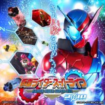 仮面ライダースーパーライブ2018