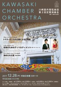 川崎室内管弦楽団