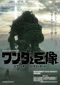 Music 4Gamer #2「ワンダと巨像」ピアノ&オーケストラコンサート