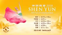 神韻2018日本公演