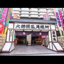 平成30年 大相撲三月場所 ぴあプレミアムシート購入証明書 (お土産付き)