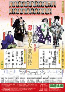 歌舞伎座壽初春大歌舞伎
