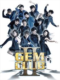SHOW HOUSE 「GEM CLUBII」